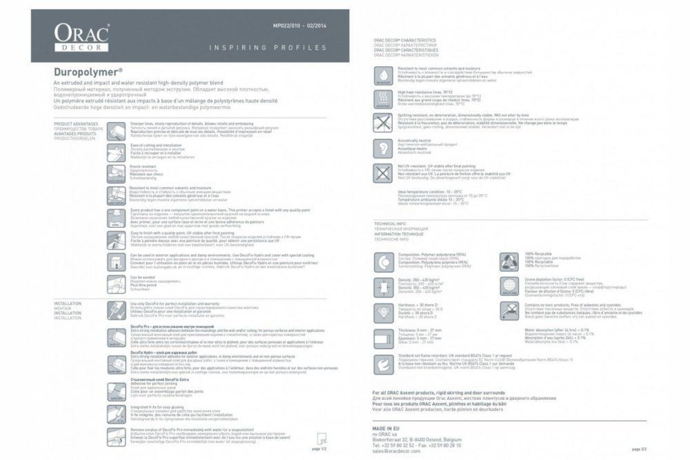 Сертификат качества на Duropolimer®